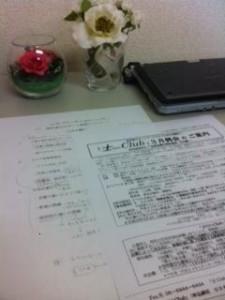 士Club3月例会打ち合わせinアクアス司法書士行政書士総合事務所