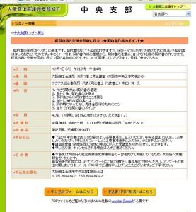 大阪商工会議所中央支部ホームページより