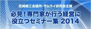 尼崎商工会議所セミナーのバナー