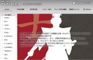 尼崎商工会議所サムライ研究会webページ